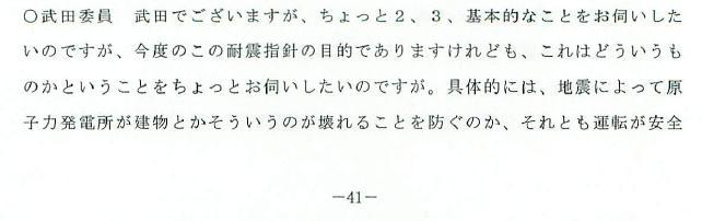 速記録2.jpg