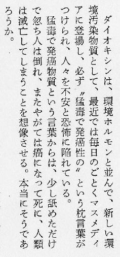和田論文書き出し.jpg